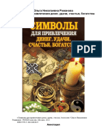 О. Романова - Символы для привлечения денег, удачи, счастья, богатства.rtf