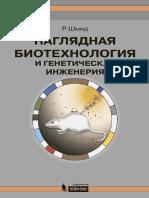 R.Shmid_Naglyadnaya_biotechnologiya_i_geneticheskaya_ingeneriya_2014.pdf