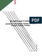 Kontaktoryi_IYE.pdf