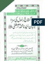 Gustakh-E-Rasool Ki Saza Bazaban-E-Mustafa [Sallallahu Alaihi Wasallam] by Shaykh Muhammad Hasan