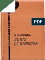 barsova_i_kniga_ob_orkestre.pdf