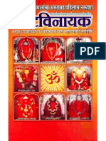 Ashvinayak Darshan Information and Map