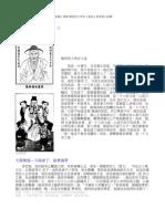 古代因果報應錄-文昌帝君十七世的因果