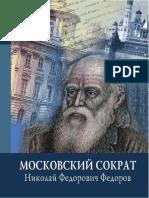 Moskovskiy_Sokrat_-_Nikolay_Fedorovich_Fedorov_sbornik_statey.pdf