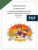 Сборник упражнений по английскому языку к дополнительной общеобразовательной программе для 1 класса — копия