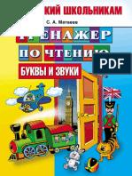 Тренажёр по чтению.pdf