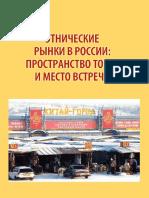 єтнические-рінки-в-россии.pdf