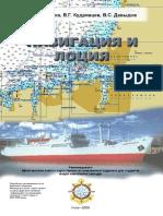 Навигация и лоция Кудрявцев.pdf