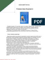 Gimnastika_buduschego