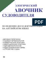 Terminologicheskiy_spravochnik_sudovoditelya.doc