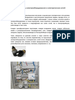 Аппараты защиты электрооборудования и электрических сетей tvn рафаил