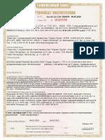 9219626778 Sertifikat Tamozhenniy Blochno Modulnie Zdaniya Ex1@Mcsert.ru 9219112551 6021467 Office@Germesgroup.com 6 Str