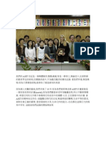 AJET History (Book 1)--Chinese version