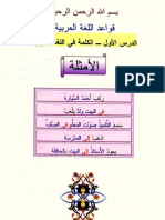 tabsitu qauaed-lección 1