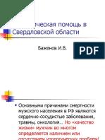 006-bazhenov-otchet-glurol--201212 2