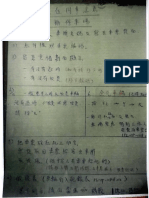 2020 PI 巡逻.pdf