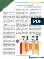 Art-005_EP0601_Gaz.pdf