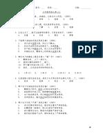 【2005-2014年】六年级华语语法复习3.pdf