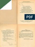Положение о Вещевом Довольствии Личного Состава ПВО, В-В и ПО Предприятий НКНП СССР (Москва, 1942)