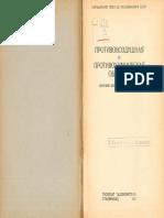 Противовоздушная и Противохимическая Оборона. Пособие Для Групп Самозащиты (Сталинабад, 1941)