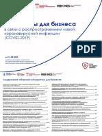 16-04-2020-Algoritmy_MSP_19_00_pdf_pdf