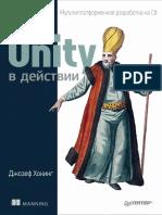yuniti_na_chelovecheskom.pdf