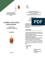 ЮР-06 Сборник.pdf