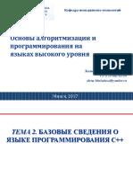 През2.1. Инструментальная среда разработки(теория).pdf