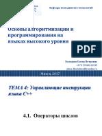 През4.2.Реализация циклических алгоритмов.pdf
