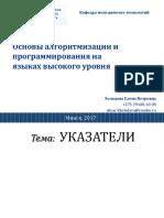 През5.2.Указатели и динамическая память.pdf