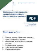 През6. Основные понятия о массивах.pdf