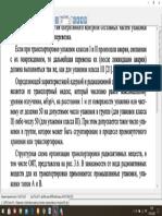photo_2020-05-07_15-38-38.pdf