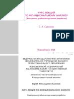 С.А. Саженков Курс лекций по функциональному анализу