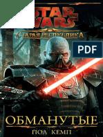 Пол Кемп - Обманутые