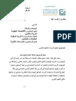مذكرة43 تنظيم الدراسة بالتعليم الثانوي الإعدادي التأهيلي الهندسة البيداغوجية