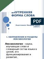 Лексикология.pptx
