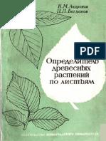 Adronov_Opredelitel_derevyev_i_kustarnikov_Raspoznano