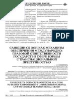 sanktsii-sb-oon-kak-mehanizm-obespecheniya-mejdunarodno-pravovoy-otvetstvennosti-gosudarstv-v-sfere-borb-s-transnatsionalnoy-prestupnostyu.pdf