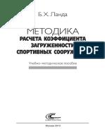 Landa B.Kh. - Metodología para calcular el factor de carga de las instalaciones deportivas (2013).pdf