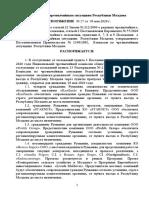 Распоряжение № 27 от 8 мая 2020 г. Комиссии по чрезвычайным ситуациям Республики Молдова
