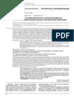preimushestva-kombinirovannogo-maloinvazivnogo-lecheniya-v-reabilitatsii-boln-h-hronicheskim-gemorroem