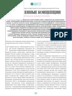 sovremenn-e-kontseptsii-patogeneza-i-lecheniya-gemorroya.pdf