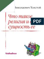 chto_takoie_rielighiia_i_v_chie_-_liev_nikolaievich_tolstoi (1)