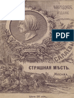 Gogol_Nikolai_Strashnaya_mestbr_(Sovr._orf.)_Litmir.net_678647_bbaaf[1].pdf