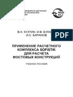 Кухтин В.Н., Булаев И.В., Баранов И.С. - Применение расчетного комплекса SOFiSTiK для расчета мостовых конструкций  - libgen.lc