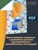 Klovanich - El método de elementos finitos en cálculos no lineales de productos espaciales de hormigón (2009)