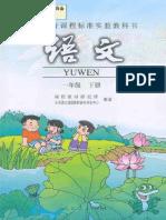 【251】人教版小学语文一年级下册课本