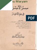 سر الاسرار فى علم الاخيار - مكتبة زاد