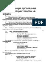5. Инструкция проведения инвентаризации товаров на складе.docx