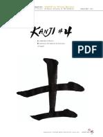 PDF-Level2-KANJI04